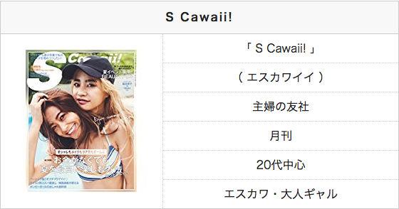s-kawaii
